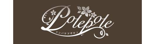 Polepole リンパケアサロン